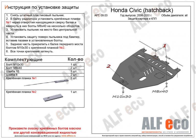Защита картера двигателя железная Honda Civic FA1 K20A