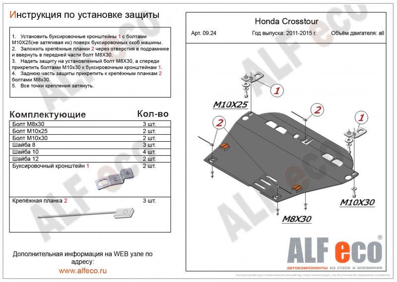 Защита картера двигателя железная Honda Crosstour TF2 J35Y