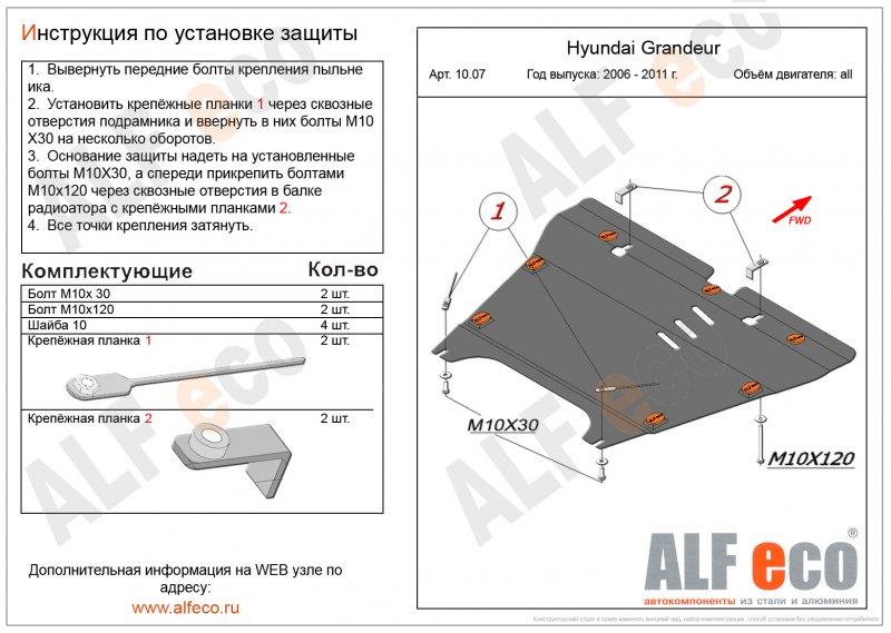 Защита картера двигателя железная Hyundai Grandeur Sonata NF
