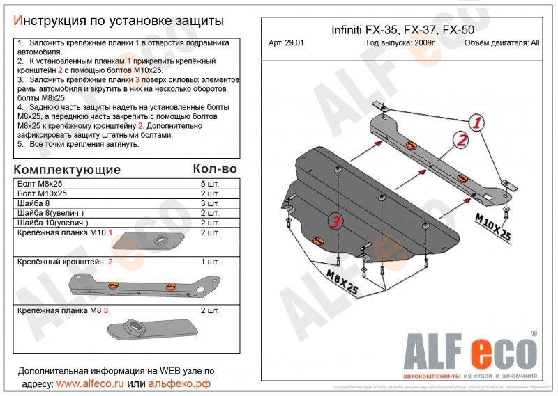 Защита картера двигателя железная Infiniti Fx 35