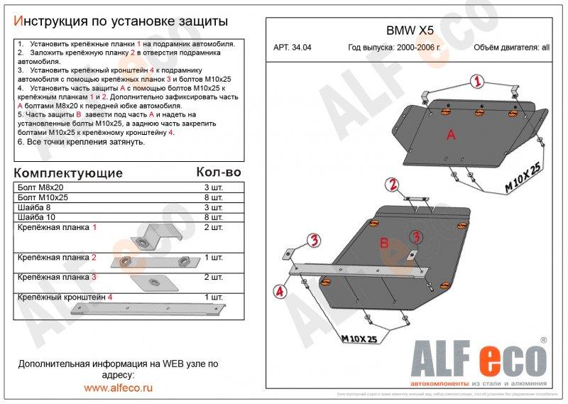 Защита картера двигателя железная Bmw X5 E53