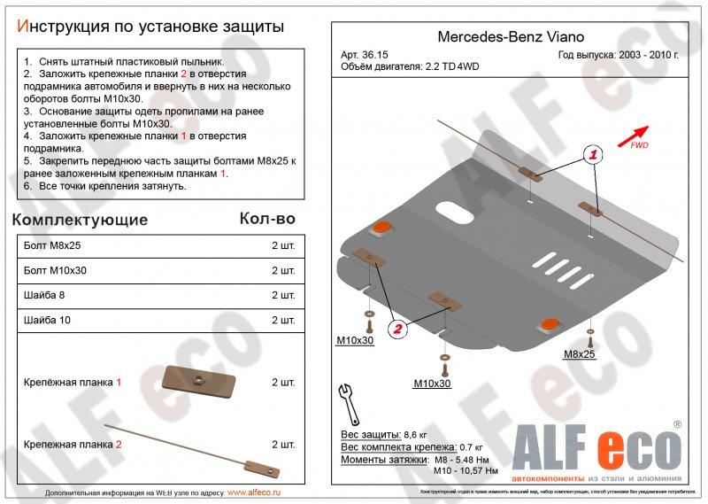 Защита картера двигателя железная Mercedes-Benz Viano W639