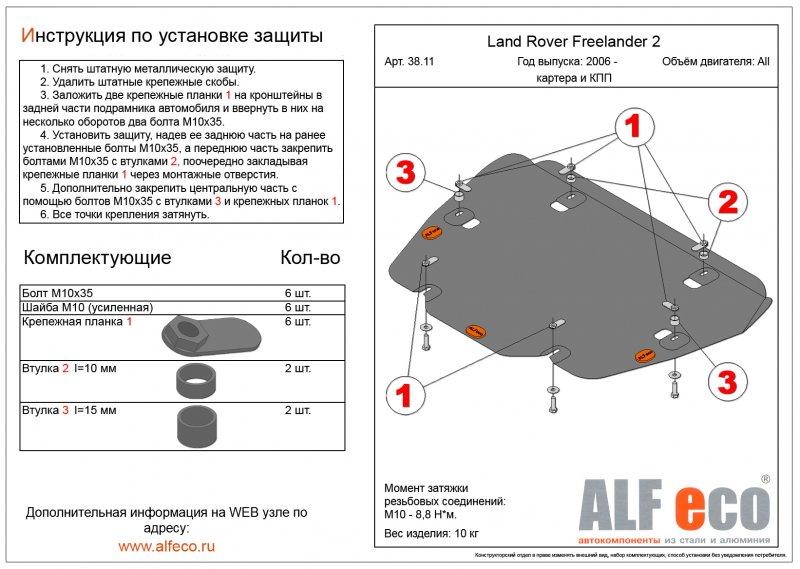 Защита картера двигателя железная Land Rover Freelander