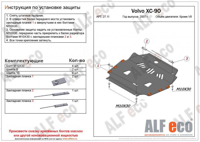 Защита картера двигателя железная Volvo Xc 90 C59 D5244T