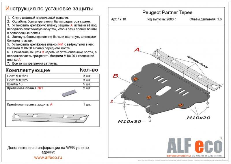 Защита картера двигателя железная Peugeot Partner Tepee DV6D
