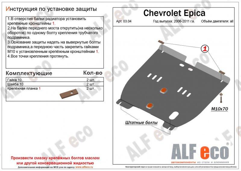 Защита картера двигателя железная Chevrolet Epica V250 X20D1