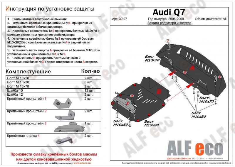 Защита картера двигателя алюминиевая Audi Q7 4MB CREC