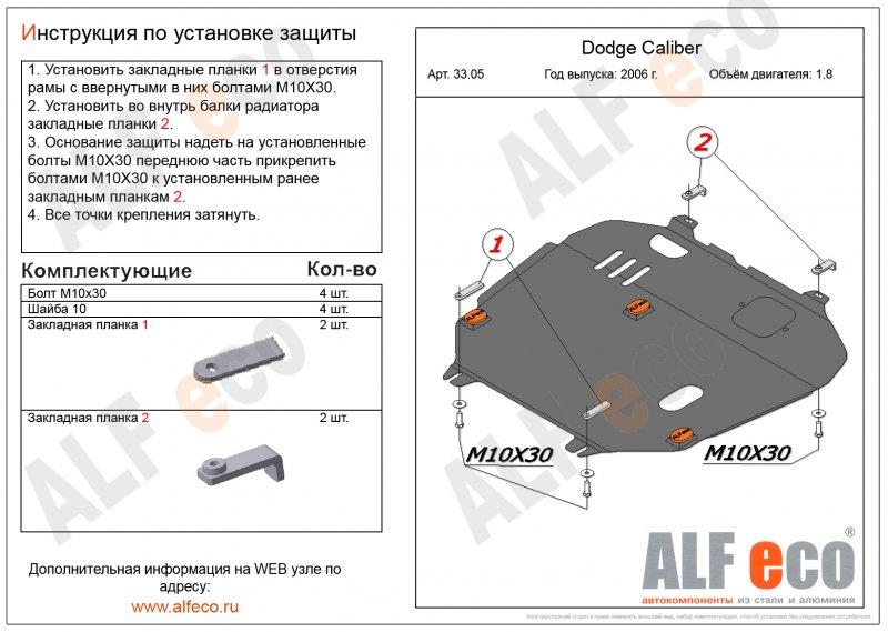 Защита картера двигателя алюминиевая Dodge Caliber
