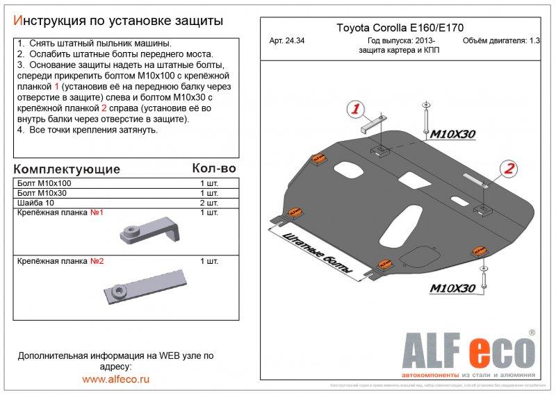Защита картера двигателя алюминиевая Toyota Corolla Auris ADE150