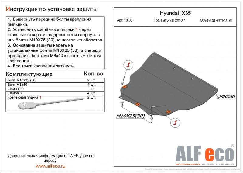 Защита картера двигателя железная Hyundai Kia Ix35 Sportage LM D4HA
