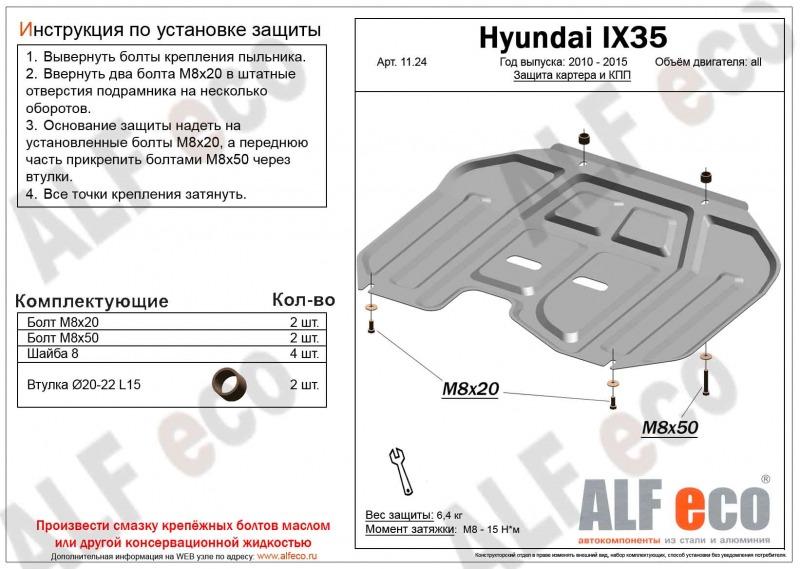Защита картера двигателя железная Hyundai Kia Ix35 Sportage LM SL D4HA