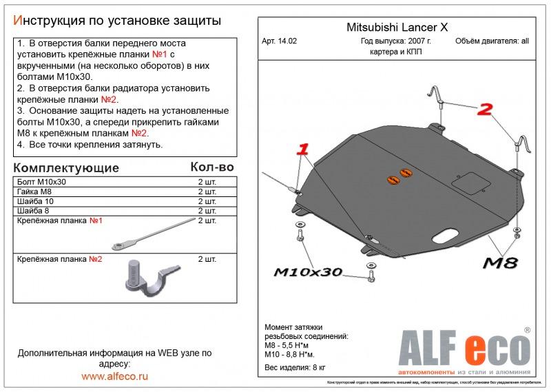 Защита картера двигателя железная Mitsubishi Lancer Ountlander Xl GA1W 4A92