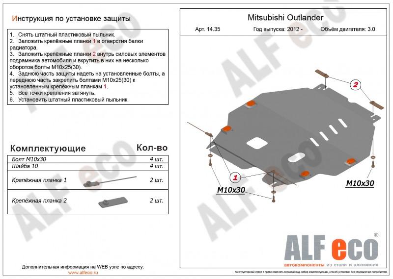 Защита картера двигателя железная Mitsubishi Ountlander Asx CW4W 4B11