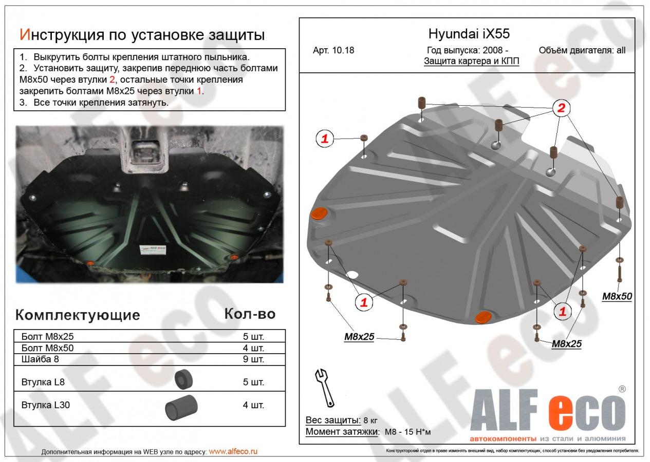 Защита картера двигателя железная Hyundai Ix 55