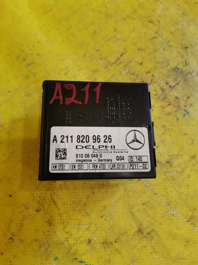 Блок сигнализации Mercedes-Benz E-Class W211