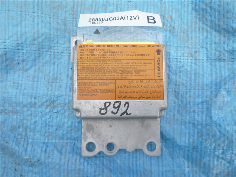 Блок abs Nissan X-Trail NT31 MR20 2010 (б/у)