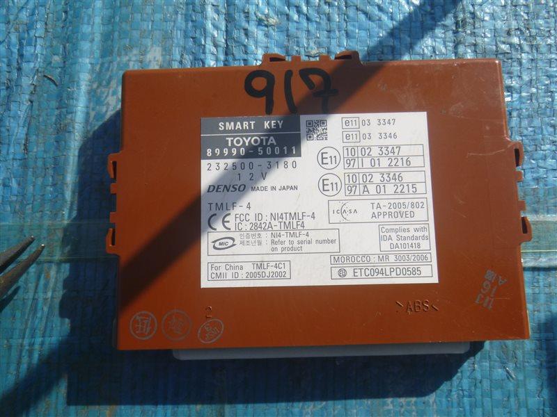 Блок иммобилайзера Lexus Ls460H USF40 1URFSE 2008 (б/у)
