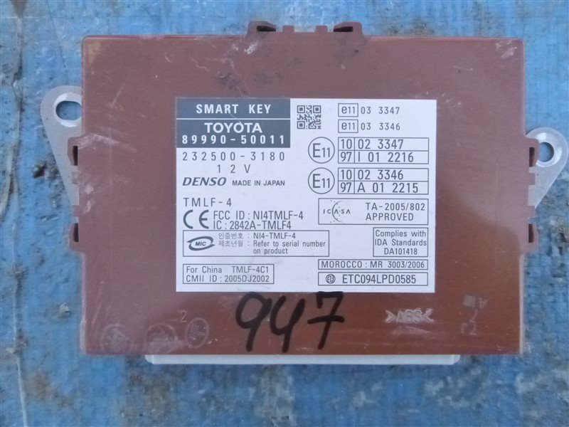 Блок иммобилайзера Lexus Ls600Hl UVF46 2UR-FSE 2007 (б/у)