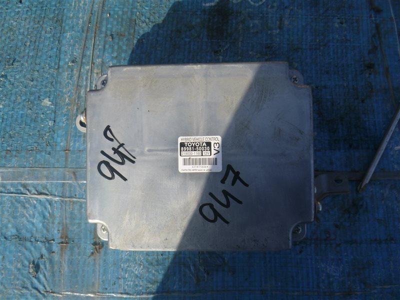 Блок управления гибридной установкой Lexus Ls600Hl UVF46 2UR-FSE 2007 (б/у)