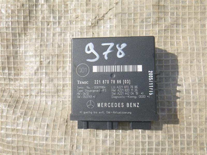 Блок управления Mercedes S500 WDD221 2006 (б/у)