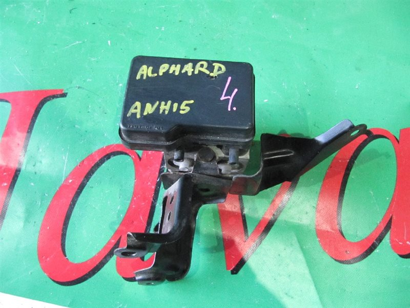 Блок abs Toyota Alphard ANH15 2AZ-FE 2002 (б/у) 4WD