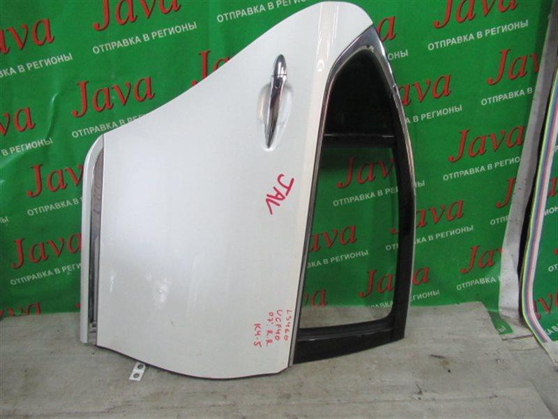 Дверь Lexus Ls460 USF40 1UR-FSE 2007 задняя правая (б/у) НЕ ЛОНГ. +ВЕТРОВИК,ПОСЛЕ ФОТО УПАКОВАН, МОЖНО БЕЗ ПОКРАСКИ