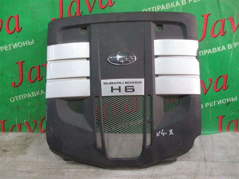 Крышка двс декоративная Subaru Outback BPE EZ30 2004 (б/у)