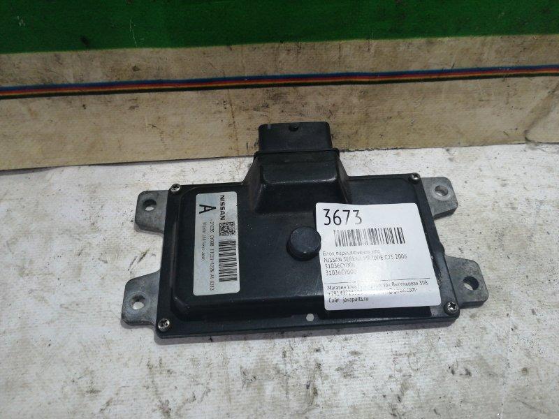 Блок управления акпп Nissan Serena C25 MR20DE 2006 (б/у) 31036CY000