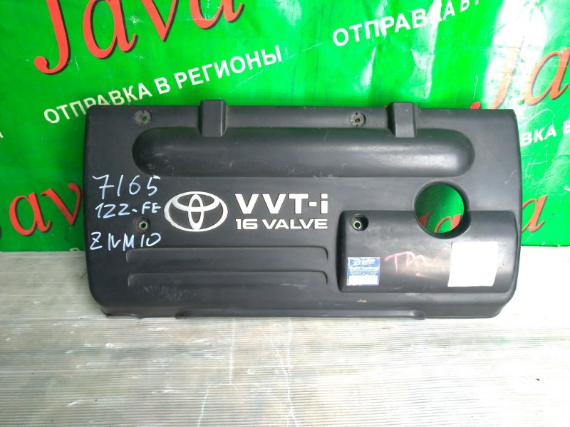 Крышка двс декоративная Toyota Wish ZNE10 1ZZ-FE 2005 (б/у)