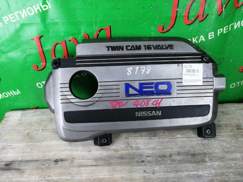 Крышка двс декоративная Nissan Sunny FB15 QG15DE 2001 (б/у)