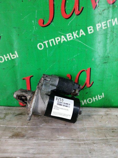 Стартер Mini Cooper R50 W10B16A 2002 (б/у) 0001106018
