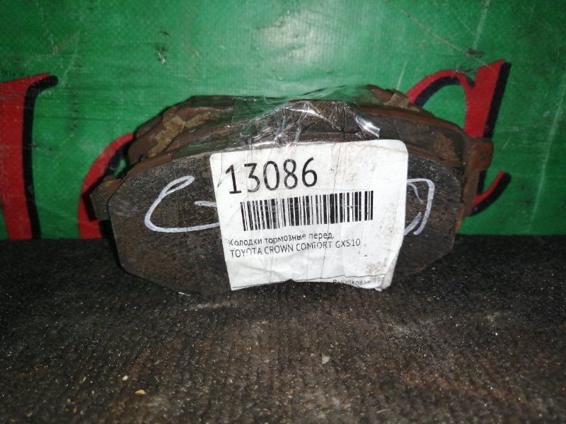 Колодки тормозные Toyota Crown Comfort GXS10 1G-FE 2001 передние (б/у)
