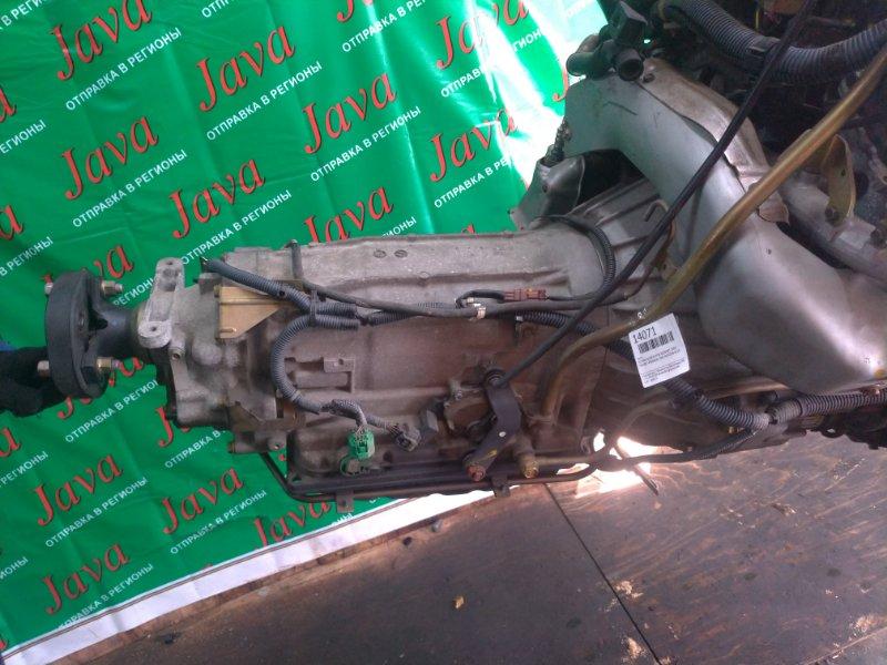 Акпп Nissan Gloria HY34 VQ30DET 2002 (б/у) ПРОБЕГ-49000КМ. 2WD. RE4F03B RC39. 55X02