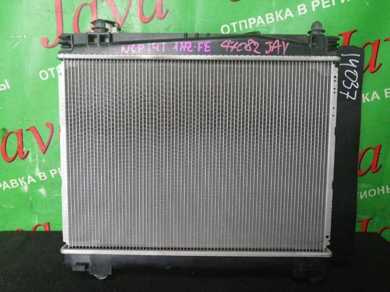 Радиатор основной Toyota Spade NCP141 1NZ-FE 2014 передний (б/у) A/T