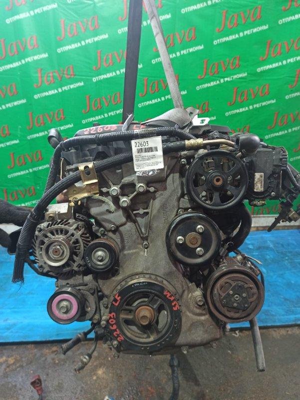 Двигатель Mazda Roadster NCEC LF-VE 2005 (б/у) ПРОБЕГ-53000КМ. 2WD.КОСА+КОМП.  ПОД А/Т. СТАРТЕР В КОМПЛЕКТЕ. ПОДОГНУТ ШКИВ ПОМПЫ.