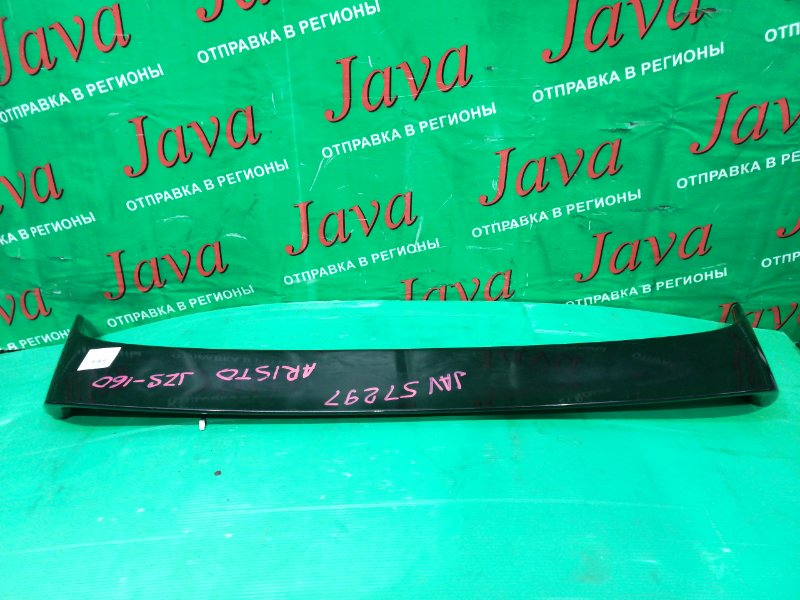 Спойлер Toyota Aristo JZS160 2JZ-GE 2001 задний (б/у) + СТОП ВСТАВКА.