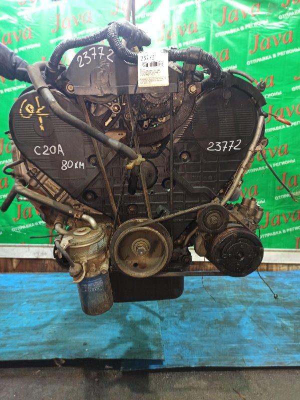Двигатель Honda Legend KA5 C20A 1988 (б/у) ПРОБЕГ-80000КМ. 2WD. ПОД А/Т. СТАРТЕР В КОМПЛЕКТЕ.