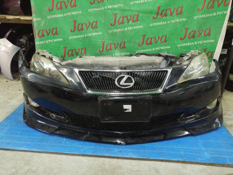 Ноускат Lexus Is250 GSE20 4GR-FSE 2006 передний (б/у) КСЕНОН. ТУМАНКИ. ГУБА. ПРИСУТСТВУЮТ ДЕФЕКТЫ(СМОТРИТЕ ФОТО)