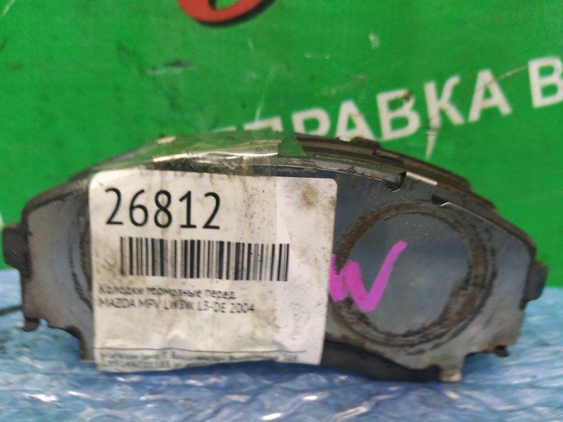 Колодки тормозные Mazda Mpv LW3W L3-DE 2004 передние (б/у)