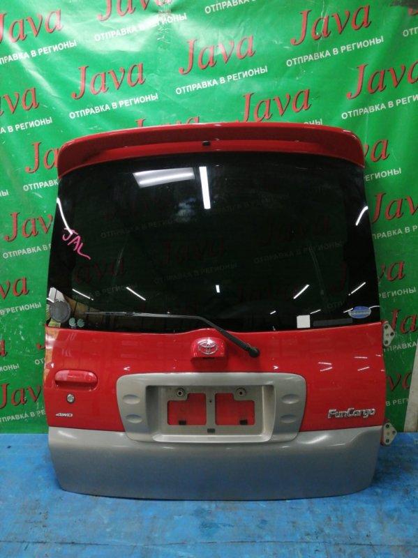 Дверь задняя Toyota Funcargo NCP25 1NZ-FE 2001 задняя (б/у) ПОТЕРТОСТИ. СПОЙЛЕР. МЕТЛА. КАМЕРА.