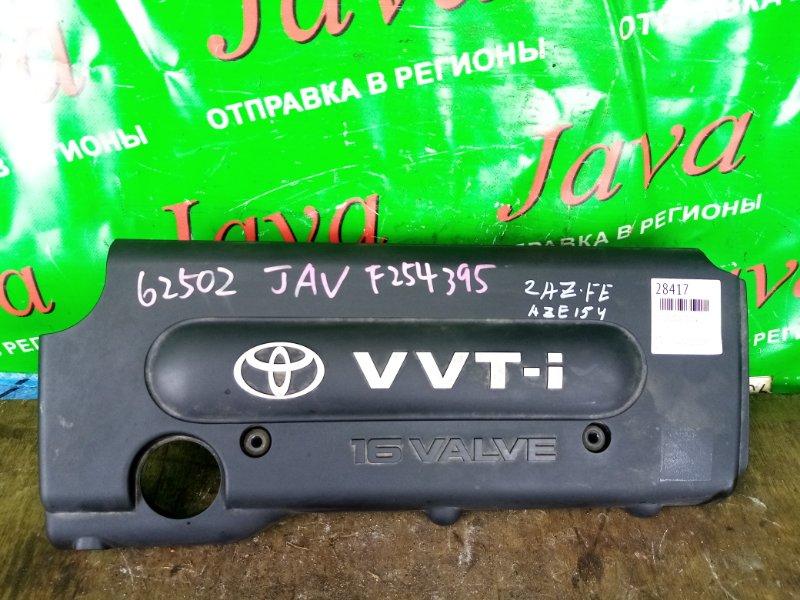 Крышка двс декоративная Toyota Blade AZE154 2AZ-FE 2009 (б/у)