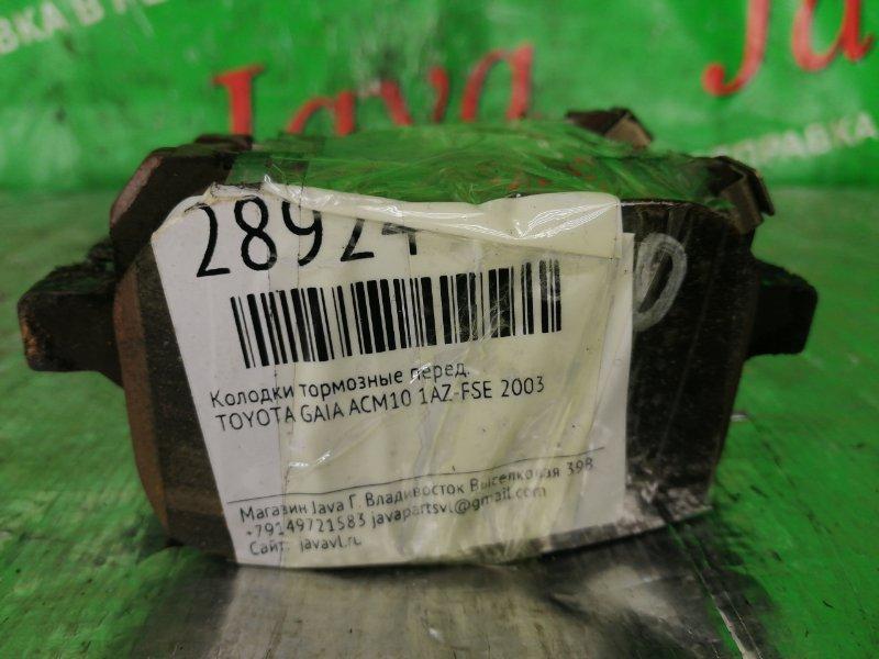 Колодки тормозные Toyota Gaia ACM10 1AZ-FSE 2003 передние (б/у)
