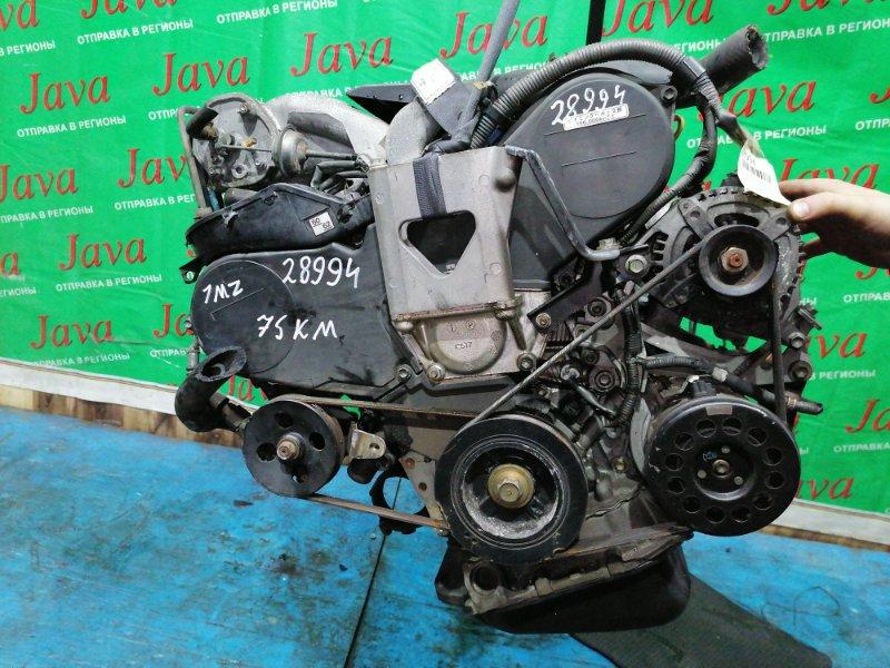 Двигатель Toyota Alphard MNH10 1MZ-FE 2003 (б/у) ПРОБЕГ-75000КМ. КОСА+КОМП. 2WD. ПОД А/Т. СТАРТЕР В КОМПЛЕКТЕ.