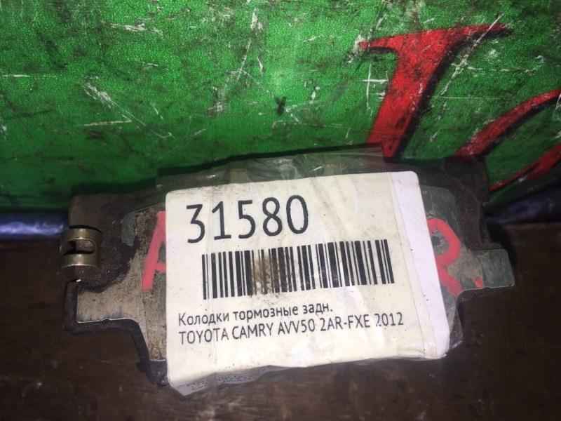 Колодки тормозные Toyota Camry AVV50 2AR-FXE 2012 задние (б/у)