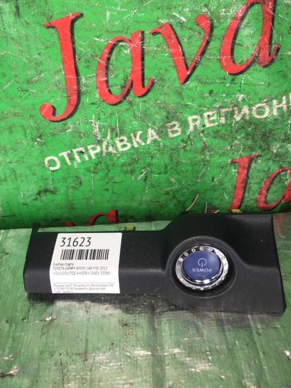 Кнопка старта Toyota Camry AVV50 2AR-FXE 2012 (б/у) +КОНСОЛЬ ПОД КНОПКУ.55431-33090