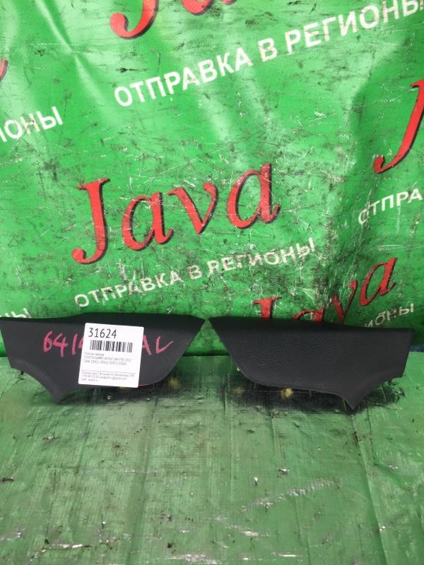 Пластик салона Toyota Camry AVV50 2AR-FXE 2012 (б/у) ПАРА. 53921-33010 53972-33010