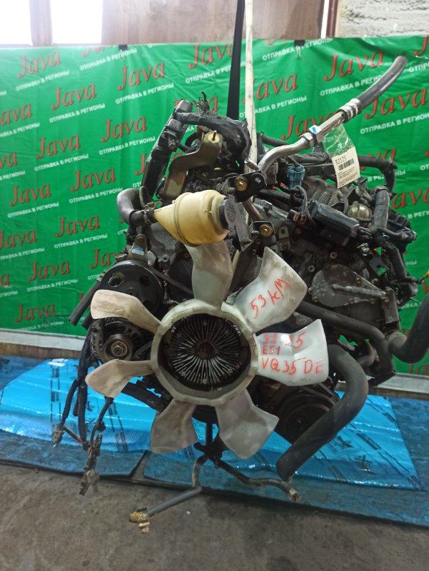 Двигатель Nissan Elgrand E51 VQ35DE 2005 (б/у) ПРОБЕГ-53000КМ. 2WD. ЭЛЕКТРО ЗАСЛОНКА. +КОМП.  ПОД А/Т. СТАРТЕР В КОМПЛЕКТЕ.