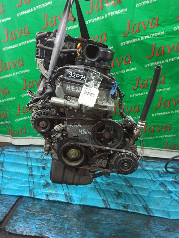 Двигатель Suzuki Alto Lapin HE22S K6A 2010 (б/у) ПРОБЕГ-45000КМ. 2WD. +КОМП. ЭЛЕКТРО ЗАСЛОНКА. ПОД А/Т. СТАРТЕР В КОМПЛЕКТЕ.