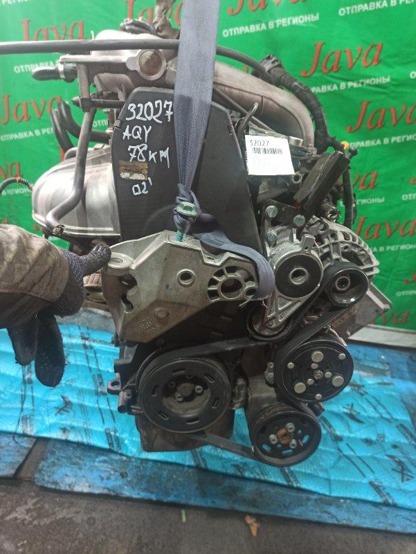 Двигатель Volkswagen New Beetle 9C1 AQY 2002 (б/у) ПРОБЕГ-78000КМ. 2WD. +КОМП. ПОД А/Т. СТАРТЕР В КОМПЛЕКТЕ. WVWZZZ9CZ2M62265