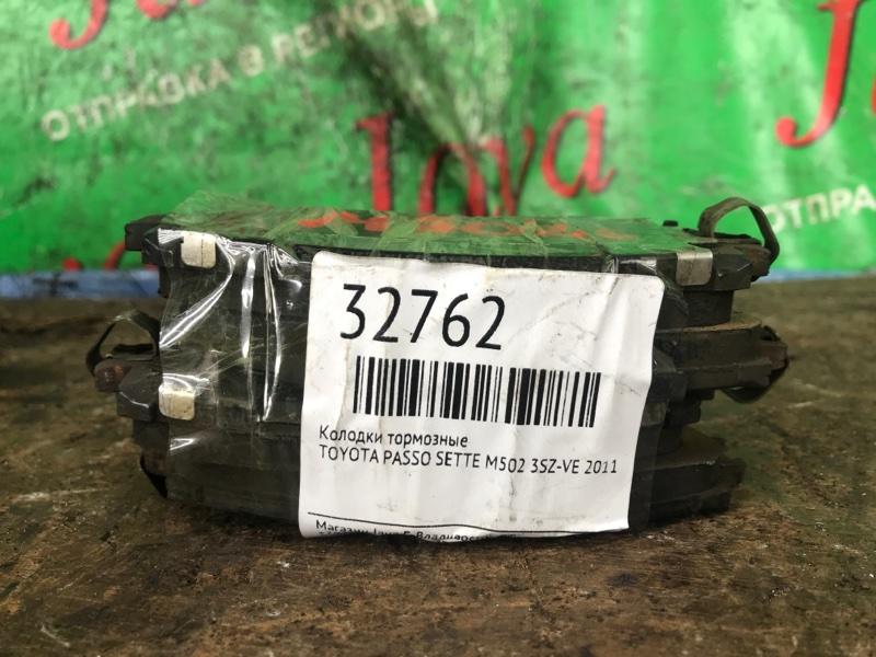 Колодки тормозные Toyota Passo Sette M502 3SZ-VE 2011 (б/у)